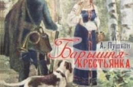 Пушкин А.С.— «Барышня— крестьянка»