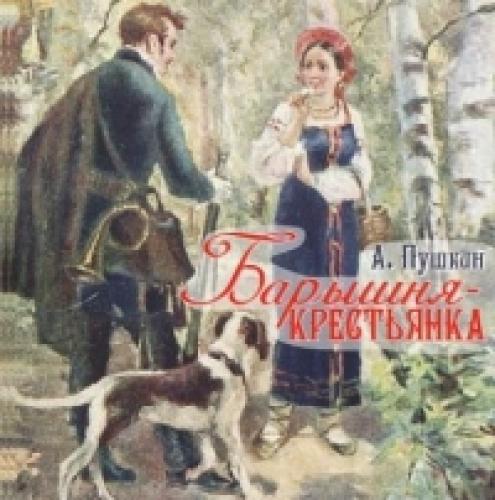 А с пушкин барышня крестьянка читать - c3