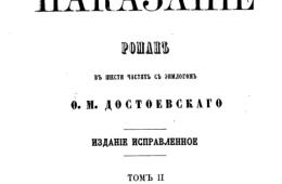 «Преступление и наказание»— Ф.М. Достоевский