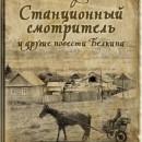 А.С. Пушкин— «Станционный смотритель»