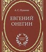 «Евгений Онегин»— А.С. Пушкин