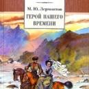 «Герой нашего времени»— М.Ю. Лермонтов