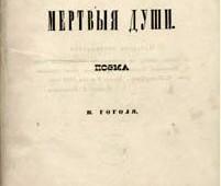 «Mертвые души»— Н.В. Гоголь