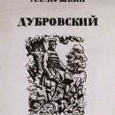 «Дубровский»— А.С. Пушкин