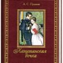 «Капитанская дочка»— А.С. Пушкин