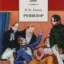 «Ревизор»— Н.В. Гоголь