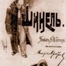 «Шинель»— Н.В. Гоголь