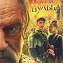 Н.В. Гоголь— «Тарас Бульба»
