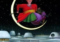 «Ночь перед Рождеством»— Н.В. Гоголь