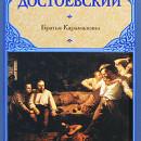 Достоевский Ф.М.— «Братья Карамазовы»