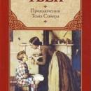 М. Твен— «Приключения Тома Сойера»