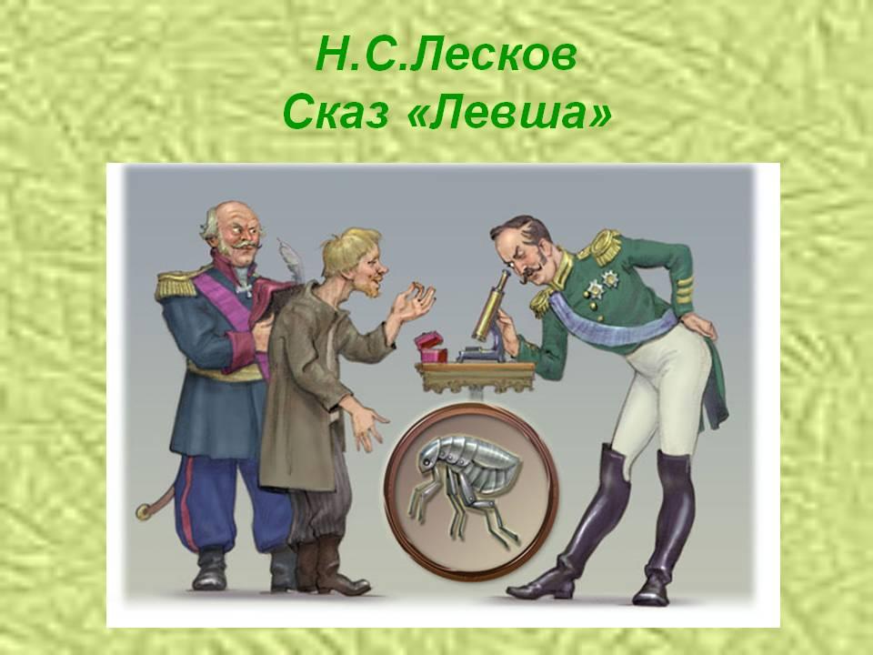 01414315- levsha