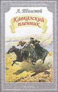 Kavkazskij_plennik