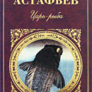 В. Астафьев— «Царь-рыба»