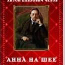 А.П. Чехов— «Анна на шее»
