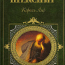 У. Шекспир— «Король Лир»