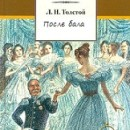 Л. Толстой— «После бала»