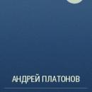 А. Платонов— «Юшка»