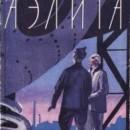 А. Толстой— «Аэлита»