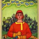 Иван— крестьянский сын и чудо-юдо
