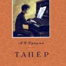 А. Куприн— «Тапер»