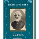 И. Тургенев— «Бирюк»