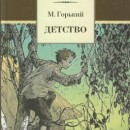 М. Горький— «Детство»