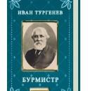 И. Тургенев— «Бурмистр»