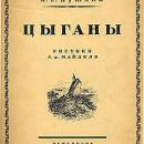 А.С. Пушкин— «Цыганы»
