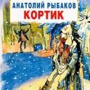 А. Рыбаков— Кортик