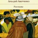 Рассказы Аверченко