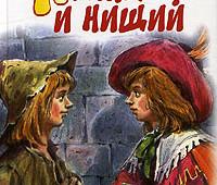 М. Твен— «Принц и нищий»