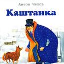А.П. Чехов— «Каштанка»