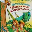 Приключения Карика и Вали