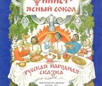 Финист Ясный Сокол