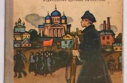 А. Гайдар— «Школа»