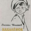 «Нахаленок»— М. Шолохов