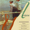 «Чайка»— А.П. Чехов