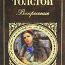 Л.Толстой— «Воскресение»