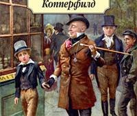 Давид Копперфильд