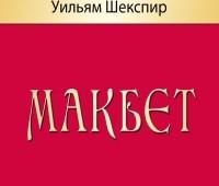 «Макбет»— У. Шекспир