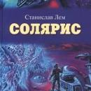 «Солярис»— Станислав Лем