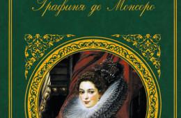 «Графиня де Монсоро»— А. Дюма