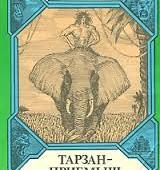 «Тарзан»— Эдгар Берроуз