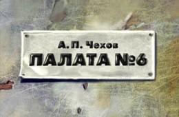 «Палата № 6»— А.П. Чехов