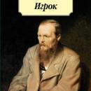 «Игрок»— Ф. Достоевский
