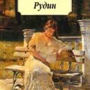 «Рудин»— И. Тургенев