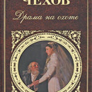 «Драма на охоте»— А.П. Чехов