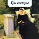 «Три сестры»— А.П. Чехов